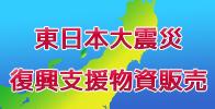 東日本大震災復興支援物資販売